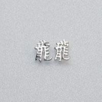 chinesische tierzeichen ohrstecker. Black Bedroom Furniture Sets. Home Design Ideas