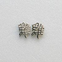 chinesische tierzeichen. Black Bedroom Furniture Sets. Home Design Ideas