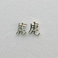 Tiger - Silver Ear Studs