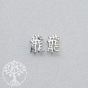 Chinesisches Sternzeichen Drache - Ohrstecker in Silber 925